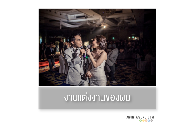 20150223_MyWedding