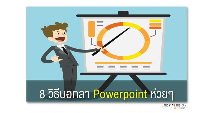 20150316_Powerpoint2