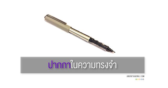 20150402_Pen
