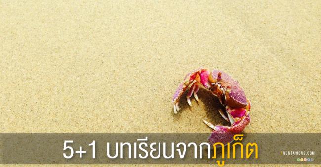 20150414_PhuketLessons2