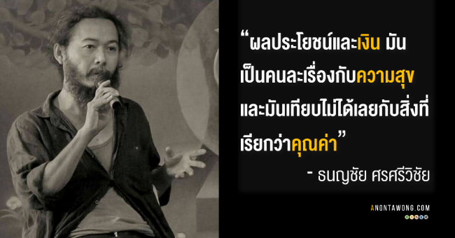 20150504_Thanonchai