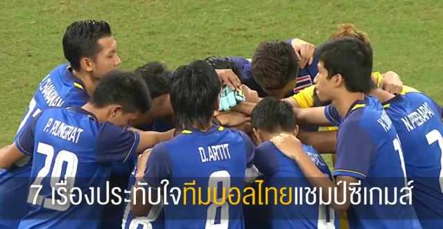 20150616_ThaiSEAGames