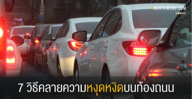 20150625_Traffic