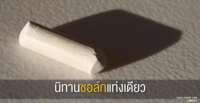 20151006_Chalk