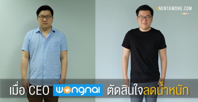 20150706_WongnaiWeFit