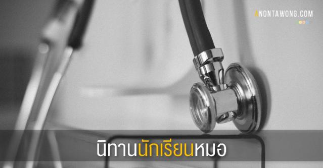 20150717_MedicalStudent