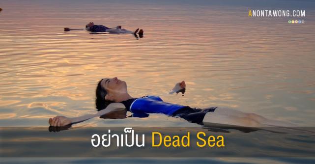 20150724_DeadSea