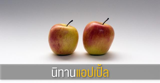 20150731_Apple