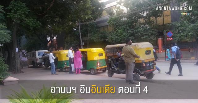 20150807_India4