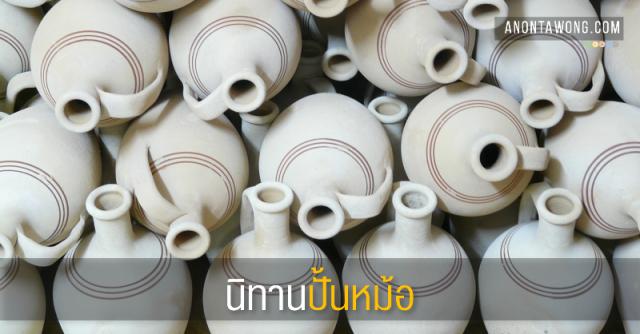 20150814_PotteryTale