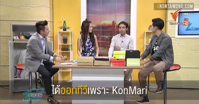 20150823_TVKonMari