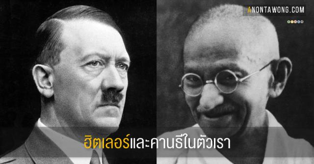 20150825_HitlerGandhi