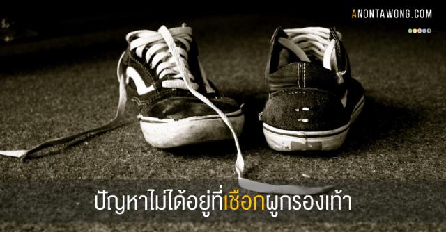 20150908_Shoelace