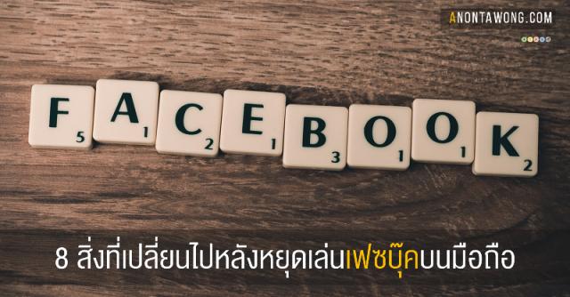 20150913_FacebookFast