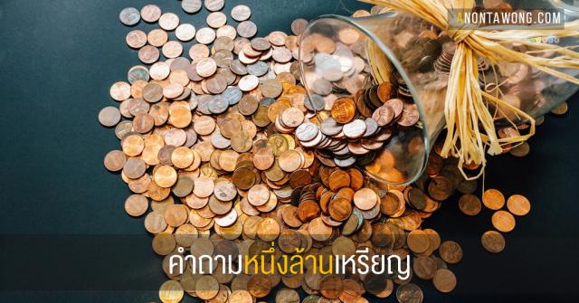 20150921_1MillionDollar