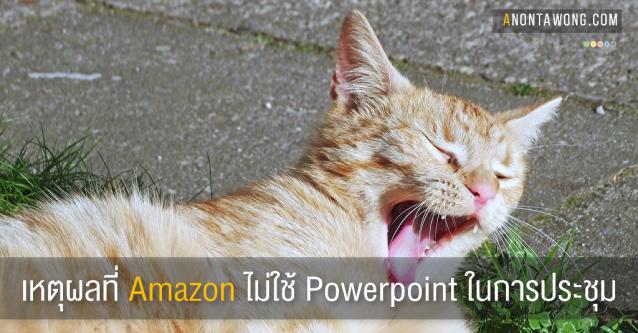 20150929_AmazonNoPowerpoint