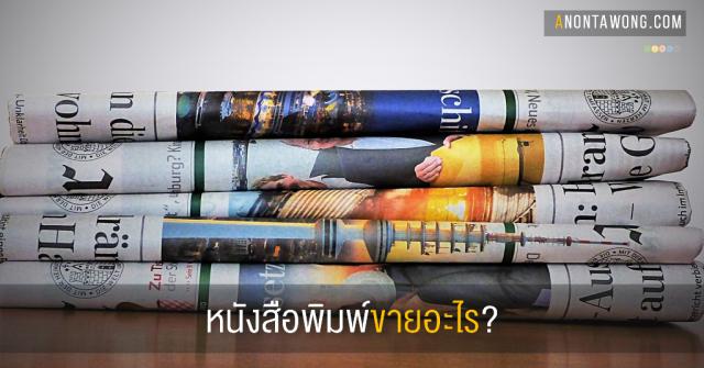 20150930_NewspapersSell