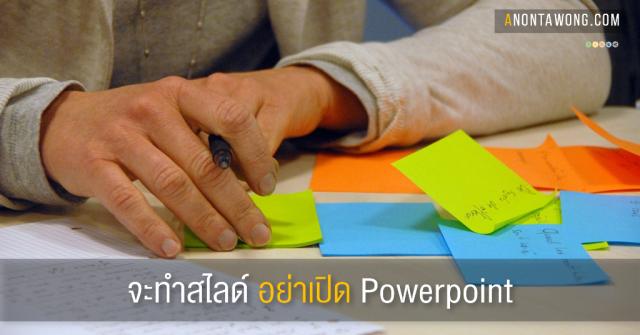 20151013_Powerpoint