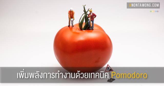 20151019_pomodoro