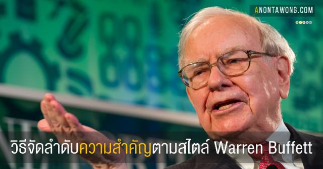 20151027_Buffett