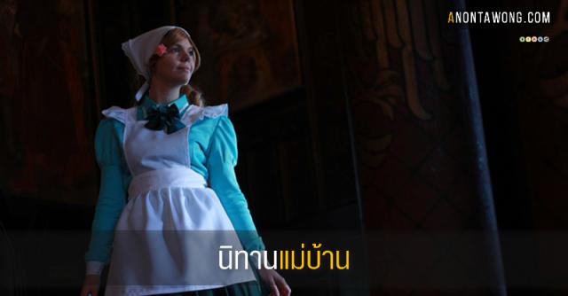 20151106_Housemaid