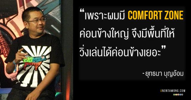 20151115_Comfortzone