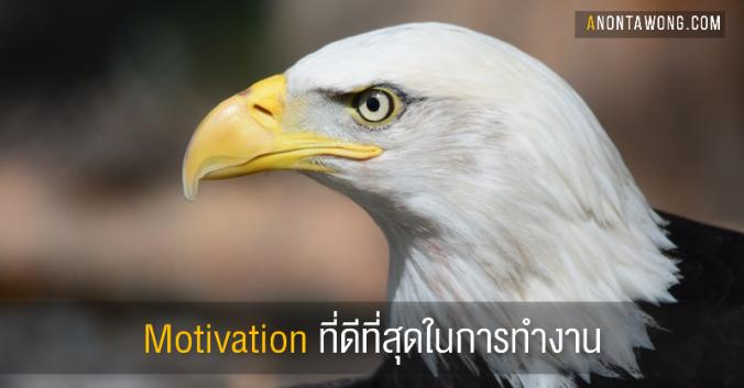 20160101_Motivation