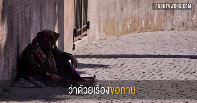 20160202_Beggar