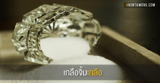 20160217_Salt