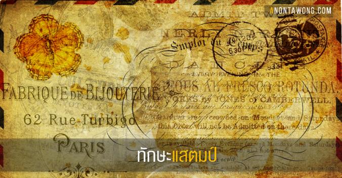 20160229_Stamp