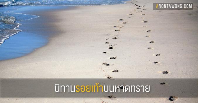 20160324_Footprints