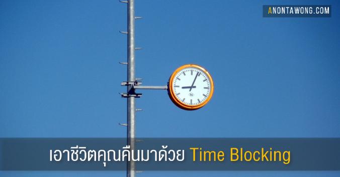 20151227_TimeBlocking