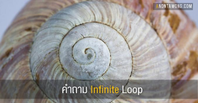 20160505_InfiniteLoop