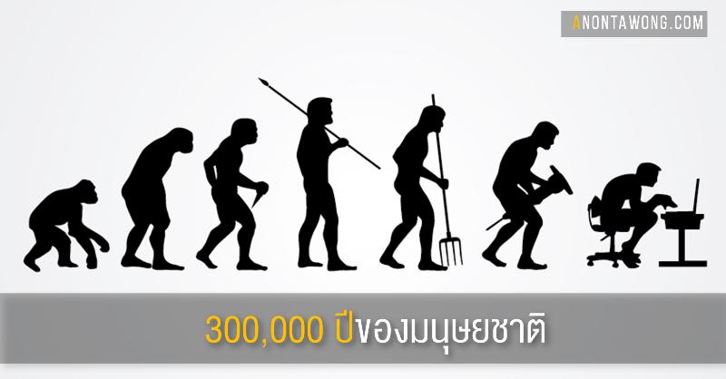 20160529_HumanHistory2