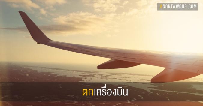 20160616_flight