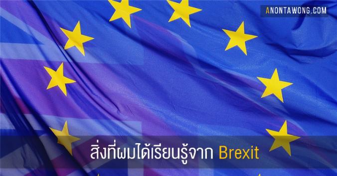 20160626_Brexit