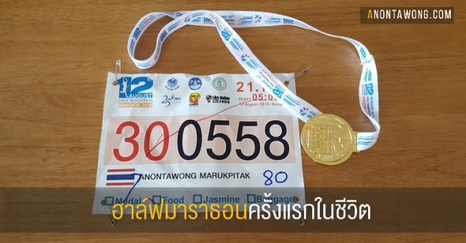 20160813_halfmarathon