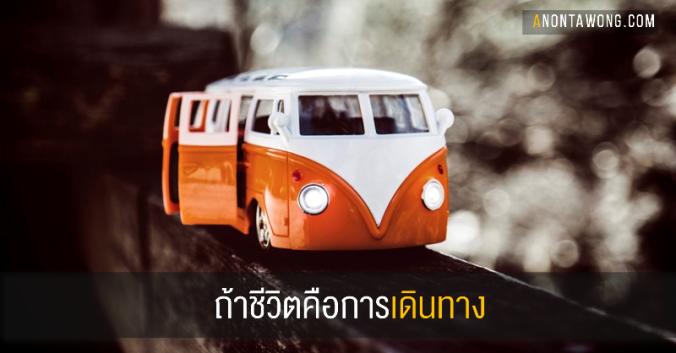 20160827_travel