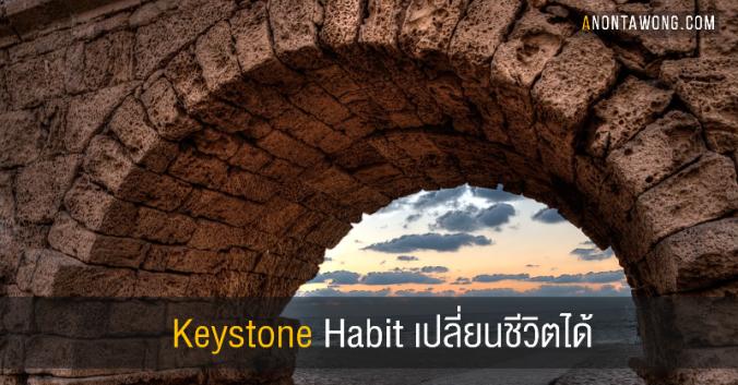 20160828_keystone