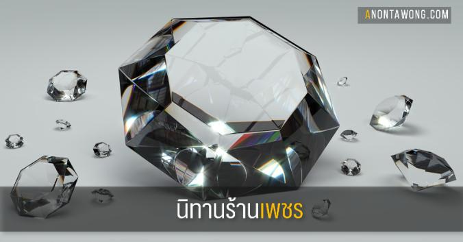 20160901_diamond