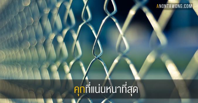 20161029_prison