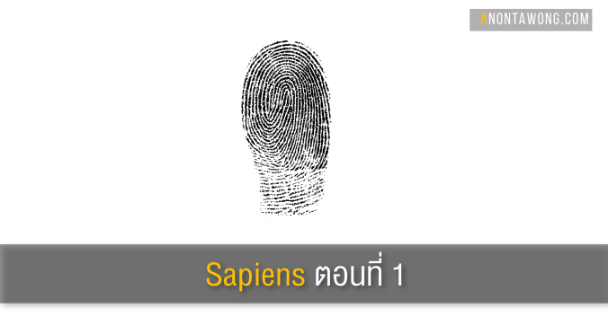 20161210_sapiens1