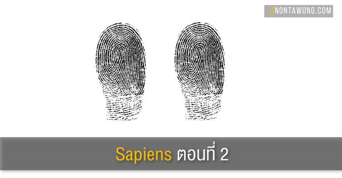 20161218_sapiens2
