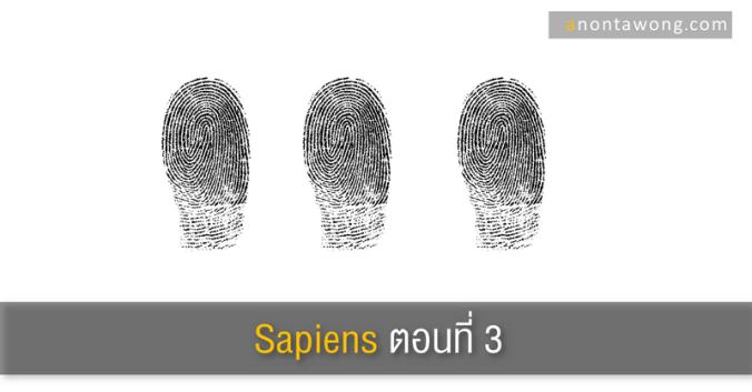20161225_sapiens3