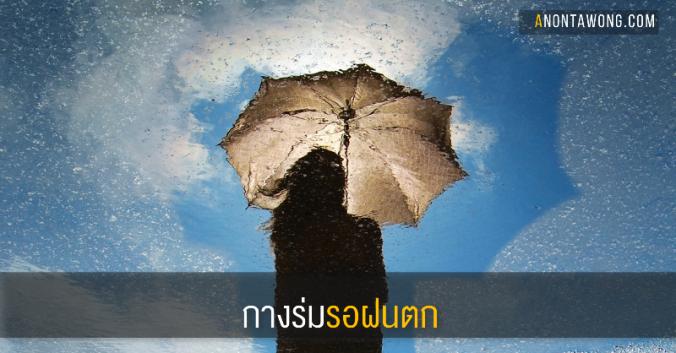 20170207_umbrella