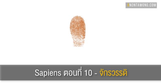 20170220_sapiens10