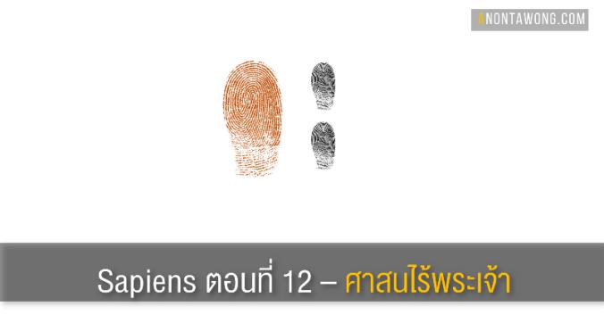 20170305_sapiens12