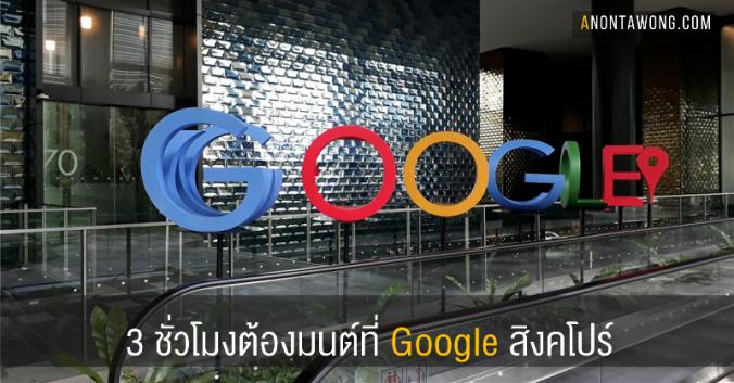 20170321_GoogleSingapore