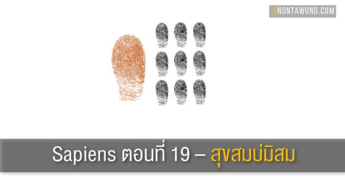 20170430_sapiens19