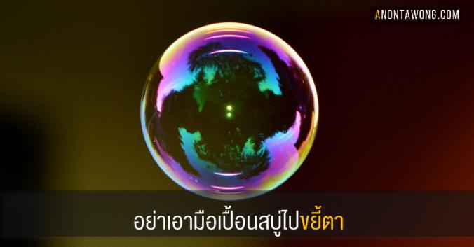 20170628_handfullofbubble